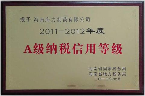 2011-2012年度A级纳税信用等级.png