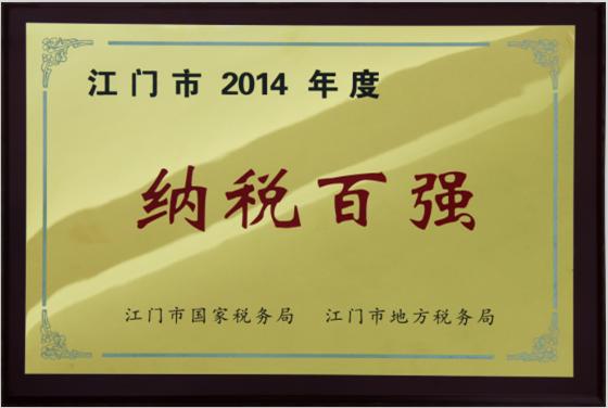 2014国税地税纳税百强.png