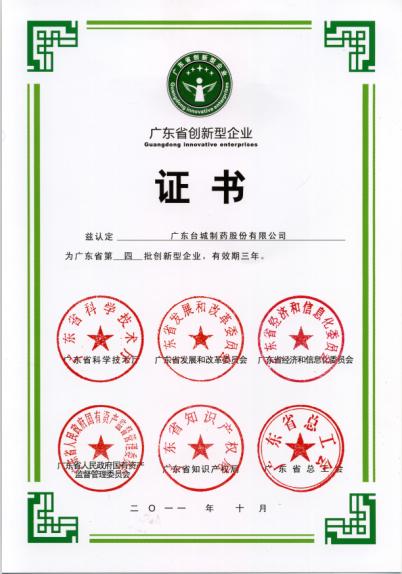 省创新型企业证书.png