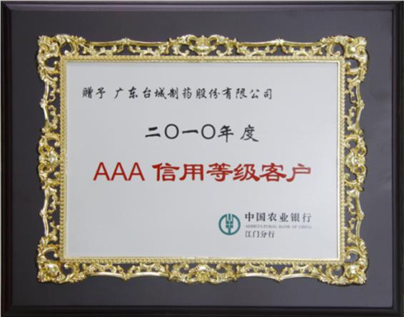 2010年度AAA信用等级客户.png