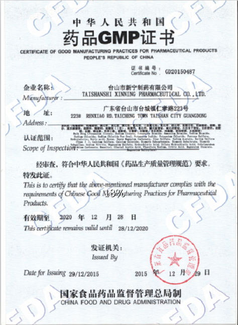 新宁GMP证书.png
