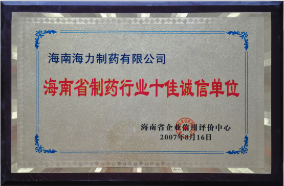 海南省制药行业十佳诚信单位.png