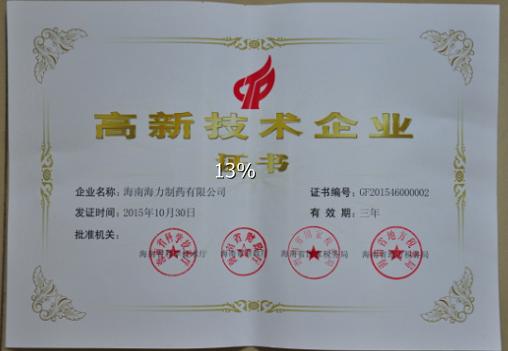 高新技术企业证书(海南).png